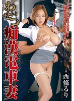 Obscenity Molester Train Wife Saijo Ruri