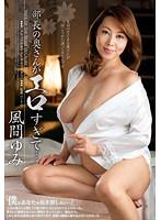 Watch Wife Of Director Yumi Kazama ... Too Erotic