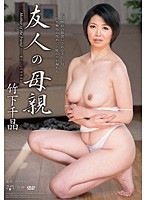 Watch Takeshita Chiaki Mother Of A Friend
