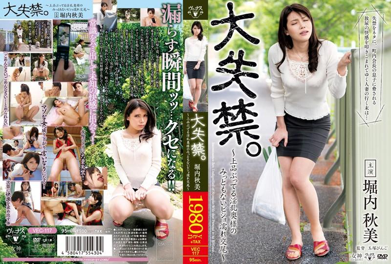 VEC-117 Large Incontinence.Bisho Wet Copulation – Akimi Horiuchi Undignified Of Nympho Wife That Bukkake – Elegant