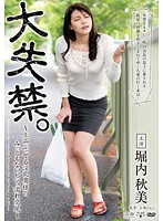 VEC-117 - Large Incontinence. Bisho Wet Copulation Horiuchi Akiyoshi Undignified Of Nympho Wife That Bukkake Elegant