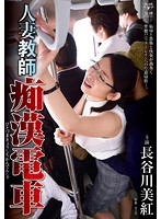 VEC-121 - Married Teacher Molester Train Miku Hasegawa