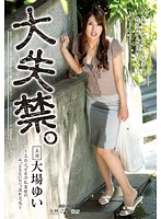 VEC-124 - Large Incontinence.Bisho Wet Copulation Oba ~ Yui Undignified Of Nympho Wife That Bukkake ~ Elegant