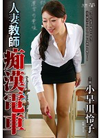 VEC-125 - Married Teacher Molester Train Reiko Kobayakawa