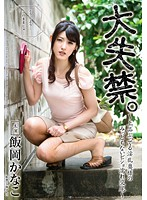 VEC-170 - Large Incontinence Undignified Bisho Wetting Of Horny Wife That - Elegant Bukkake Are Mating - Iioka Kanako