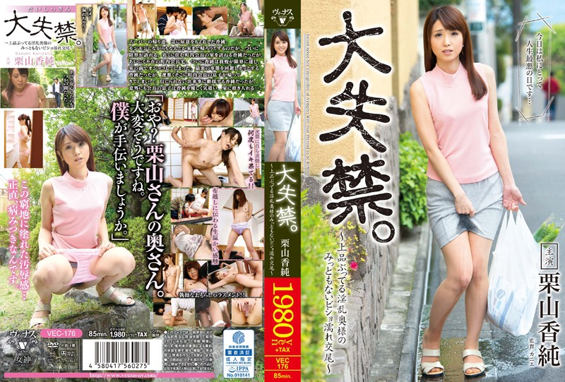 vec176pl VEC 176 Kasumi Kuriyama   So Incontinent   Lewd Wife Who Carries Herself So Properly is So Shamefully Wet When She Fucks