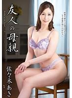 VEC-210 友人の母親 佐々木あき