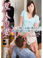 "VEC-228 Friends Of The Wife ""Is Me, You Wife Knows The Frustration Of …"" Yuu Kawakami"