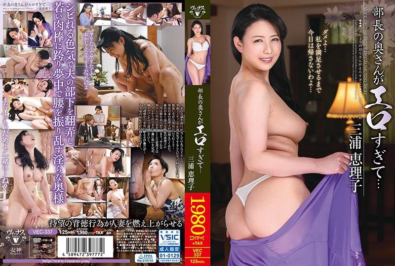 VEC-337 部長の奥さんがエロすぎて… 三浦恵理子