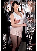 夫の前で痴漢に絶頂(いか)された妻 宝田もなみ VEC-371画像