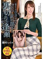 一度きりの浮気のはずが…抱かれてはいけなかった夫の部下と裏切りの逢瀬 澤村レイコ VEC-397画像