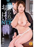寝取られおっぱいNTR 自慢の巨乳嫁が俺の友達に揉みまくられて中出しまでされていた 風間ゆみ VEC-399画像