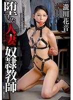 堕ちた人妻奴隷教師 瀧川花音 (DOD)