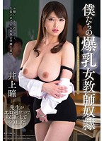 VEMA-097 - Our Big Tits Female Teacher Slave Inoue Eye