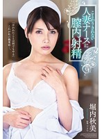 VEMA-106 The Intravaginal Ejaculation Horiuchi To Married Woman Nurse That Can Not Be Otherwise Akiyoshi