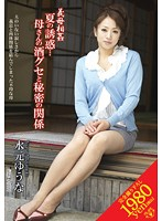 Venu086 Incest Mom In Summer Yuna Mizumoto