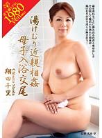 「湯けむり近親相姦 母子入浴交尾 翔田千里」のパッケージ画像