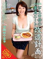「近親相姦 ドエロ母の童貞ニート改造計画 翔田千里」のパッケージ画像