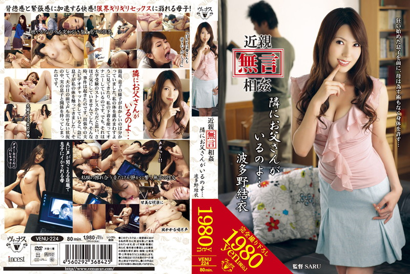 VENU-224 Hatano Yui ... Just How Close Relatives Next To Father Incest [silence]
