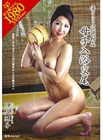 「湯けむり近親相姦 母子入浴交尾 伊織涼子」のパッケージ画像