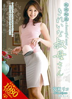 Watch Beautiful Aunt Incest Family - Riko Miyase