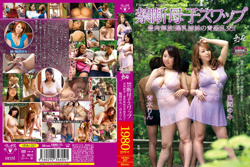 Yumi Kazama, Rin Aoki VENU-287 FULL MOVIE
