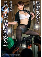 VENU-313 Akari Hoshino Photo Session Forbidden Wife, Mother-in-law Incest Yuan CA-165056