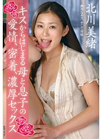 VENU-343 Love Of Mother And Son Starting From Kiss, Adhesion, Thick Sex Kitagawa Mio-163363