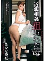 VENU-397 - Mother Minase Yunatsu Targeted Incest