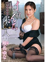 VENU-410 - Incest Unscrupulous Shameless Widow Yuna Shiina