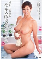 VENU-471 - Yukemuri Incest Mother And Child Bathing Copulation Miyabe Ryohana