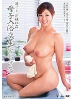 VENU-471 - Yukemuri Incest Mother And Child Bathing Copulation Miyabe Ryohana