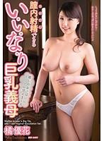 Intravaginal Ejaculation Dekirui-Lee Of-Ri Busty Mother-in-law Tachibana Yuka