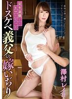 VENU-612 Daughter-in-law Of Dirty Little Father-in-law Became Free Time To Retirement Idjiri Sawamura Reiko