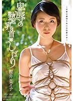 VENU-695 Sakurai Tied Erection Nipples Daughter-in-law Of 卑 Humiliating Nanako