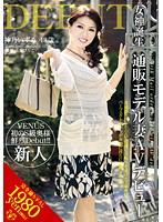 「女神誕生 通販モデル妻AVデビュー 神乃いずみ」のパッケージ画像