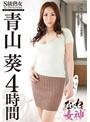 S級熟女コンプリートファイル 青山葵4時間
