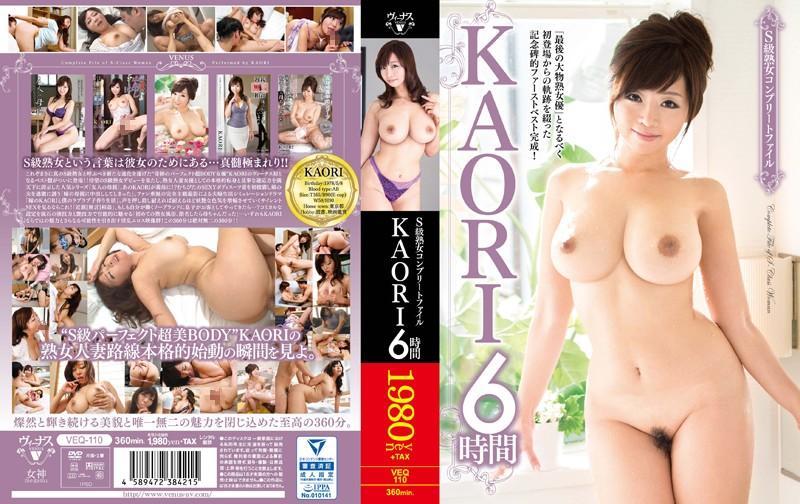 [VEQ-110] S級熟女コンプリートファイル KAORI 6時間 VEQ
