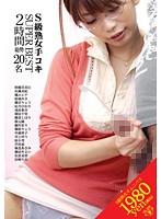 「S級熟女 手コキSUPER BEST」のパッケージ画像