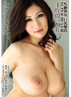 「S級熟女 巨乳爆乳SUPER BEST III」のパッケージ画像