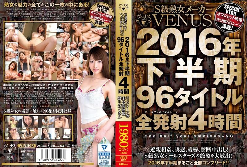 [VEVE-012] S級熟女メーカーVENUS 2016年下半期 96タイトル全発射4時間 VENUS