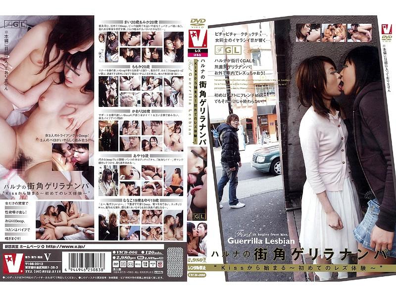 [VICD-006]  ハルナの街角ゲリラナンパ 'Kissから始まる~初めてのレズ体験~'