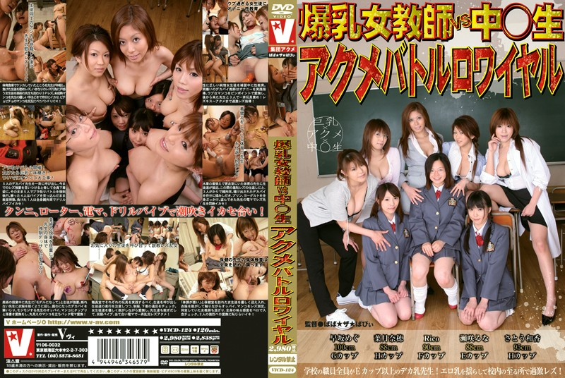 VICD-124 Battle Royale Vs Raw ○ Acme Of Female Teachers Tits - Squirting, Lesbian
