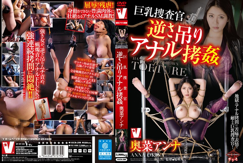 VICD-299 Big Investigator Hanging Upside Down Anal Rape Okina Anna