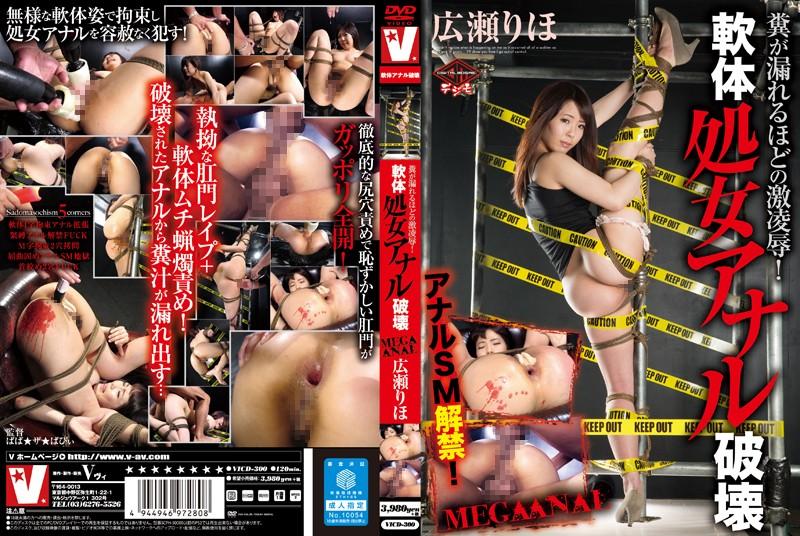 VICD-300 Intense Humiliation Of About Feces Leaks!Soft Body Virgin Anal Destruction MEGA ANAL Riho Hirose