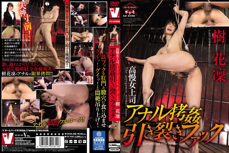 VICD-306 Haughty Female Boss Gets Her Anal Hole Ravaged Right Open