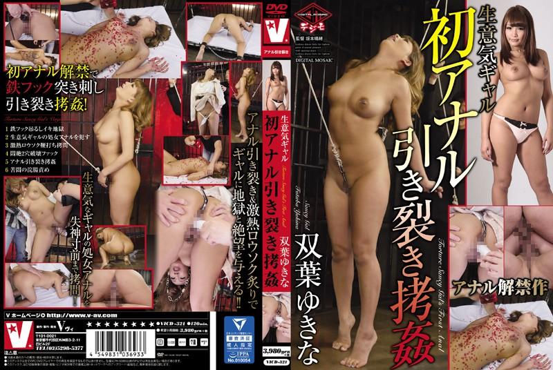 [VICD-321] 生意気ギャル 初アナル引き裂き拷姦 双葉ゆきな