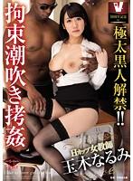 VICD-349 V 10 Anniversary Thick Black Ban! Restraint Squirting Torture Rape Narumi Tamaki