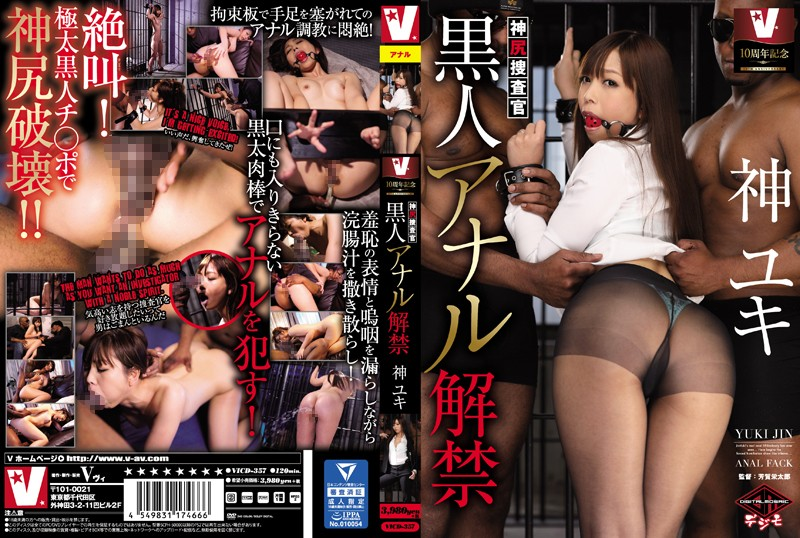 [VICD-357] 10th Year Anniversary Celebration - Investigator with a Godly Ass Lifts the Ban on Anal with Black Men! Yuki Jin