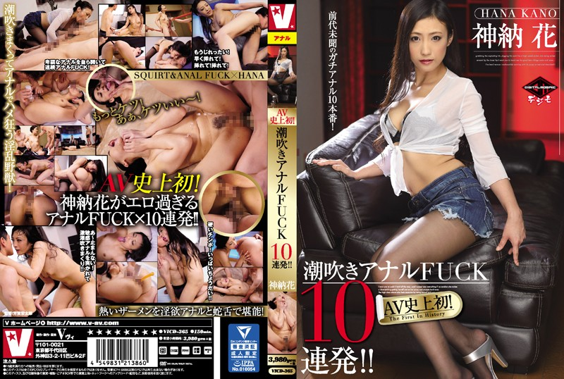 VICD-365 First In The History Of AV!Squirting Anal FUCK 10 Series! ! Kaname Flower